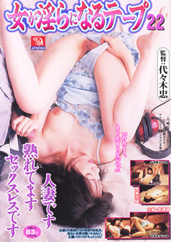 女が淫らになるテープ22…》エロerovideo見放題|エロ365