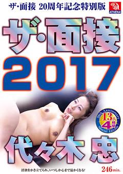【美緒動画】ザ・面接2017-代々木忠-企画