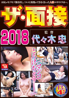 【企画動画】ザ・面接2018-代々木忠