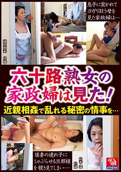 【遠田恵未動画】六十路熟女の家政婦は見た!近親相姦で乱れる情事を… -熟女