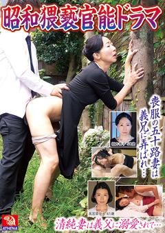 【高宮菜々子動画】昭和猥褻官能ドラマ-清純妻は義父に溺愛されて… -ドラマ