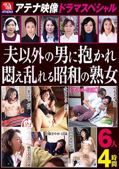 【中本美香動画】夫以外の男に抱かれ悶え乱れる昭和の熟妻6人4時間 -熟女