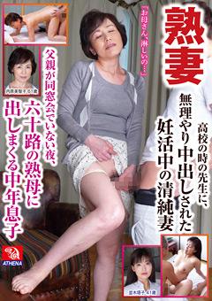 【並木塔子動画】熟妻無理やり中出しされた妊活中の清純妻 -ドラマ