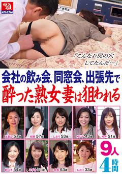 【友里江動画】会社の飲み会、同窓会、出張先で酔った人妻おばさんは狙われる -熟女