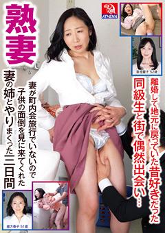 【香澄麗子動画】熟妻-昔好きだった同級生と街で偶然出会い… -ドラマ
