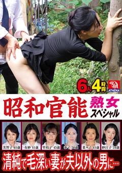 【美智子動画】昭和官能熟女スペシャル-清純で毛深い妻が夫以外の男に -熟女