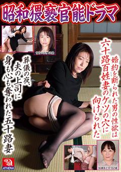 【甘乃つばき動画】昭和猥褻官能ドラマ-夫の上司に身も心も奪われた妻 -ドラマ