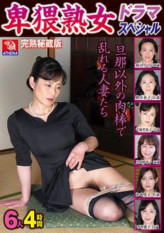 【福富りょう動画】卑猥熟女ドラマスペシャル6人4時間 -ドラマのダウンロードページへ