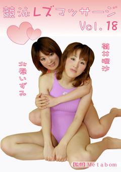競泳レズマッサージ Vol.18