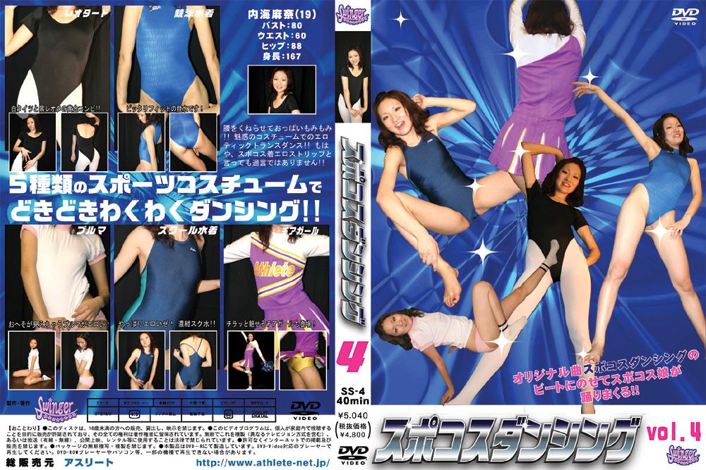 スポコスダンシング vol.4