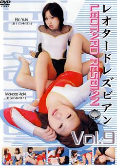 レオタードレズビアン Vol.9