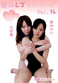 競泳レズマッサージ Vol.14
