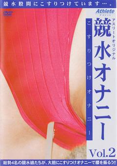 競水オナニー Vol.2