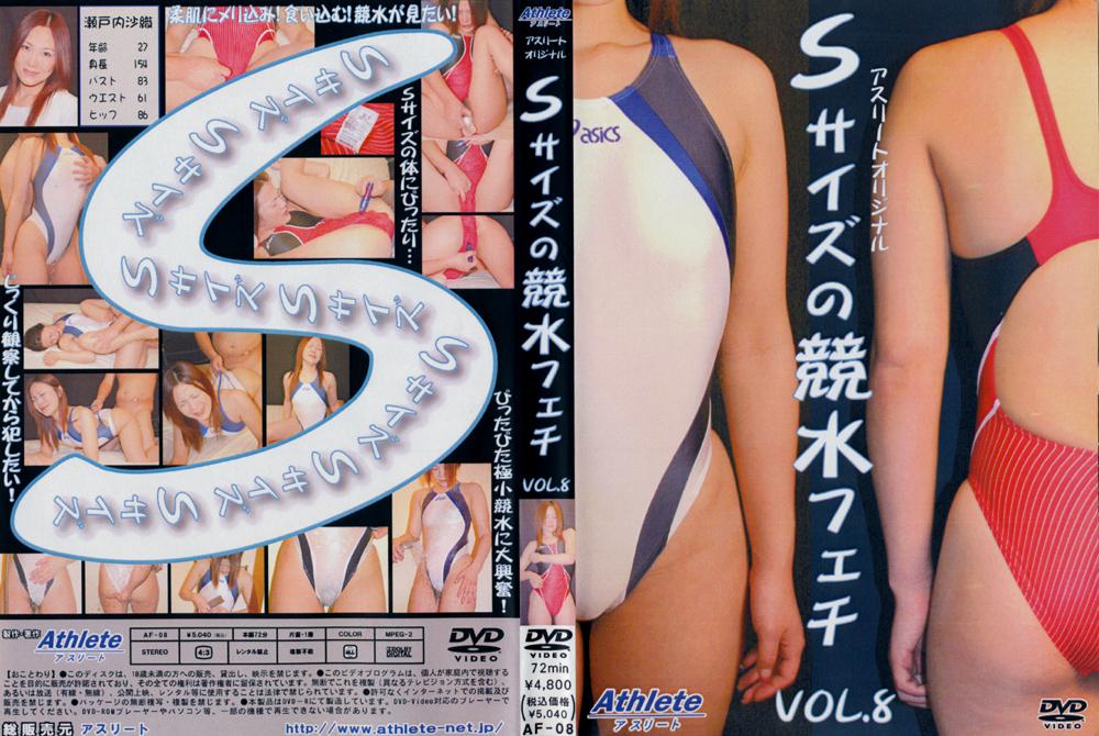Sサイズの競水フェチ VOL.8