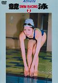 競泳2|人気の 水着・競水エロ動画DUGA