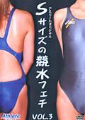 Sサイズの競水フェチ VOL.3