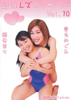 競泳レズマッサージ Vol.10