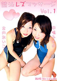 競泳レズマッサージ Vol.1