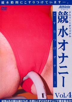 競水オナニー Vol.4