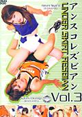 アンスコレズビアン Vol.3