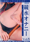 競水オナニー Vol.8