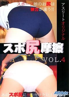 スポ尻摩擦 VOL.4