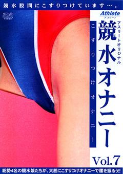競水オナニー Vol.7