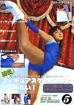 現役フィギュアスケート選手としてみたい!5