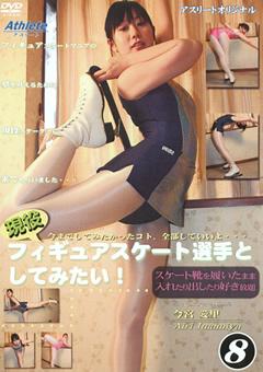 現役フィギュアスケート選手としてみたい!8
