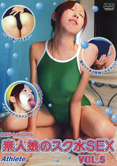 素人娘のスク水SEX VOL.5