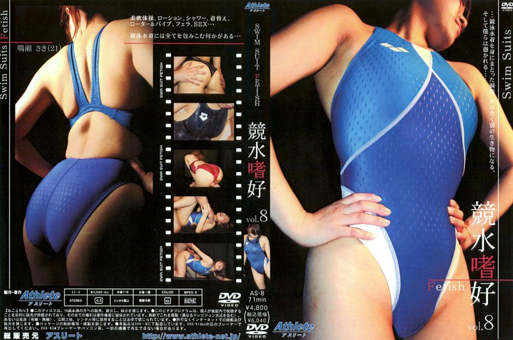 競水嗜好 vol.8