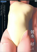 競水嗜好 vol.4