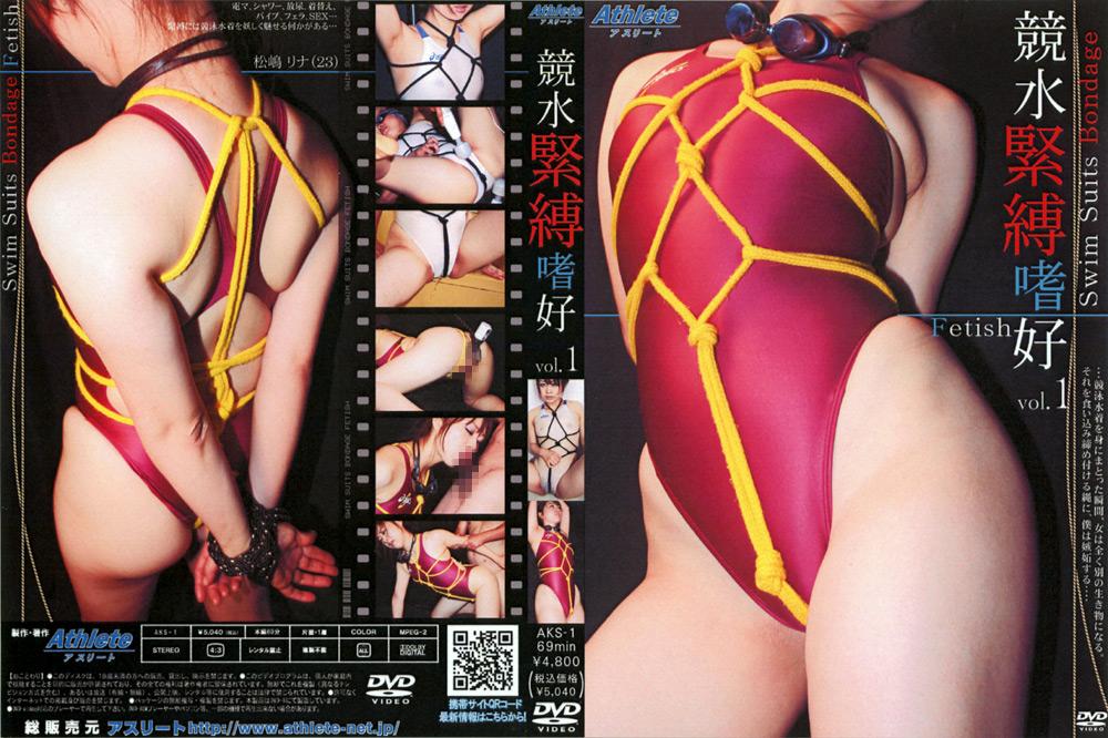 競水緊縛嗜好 vol.1