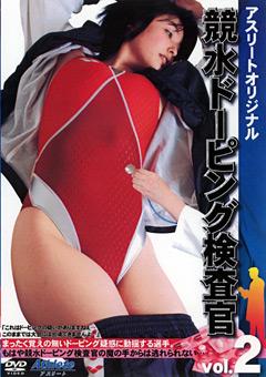 競水ドーピング検査官 vol.2