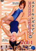 スクールレズビアン Vol.1