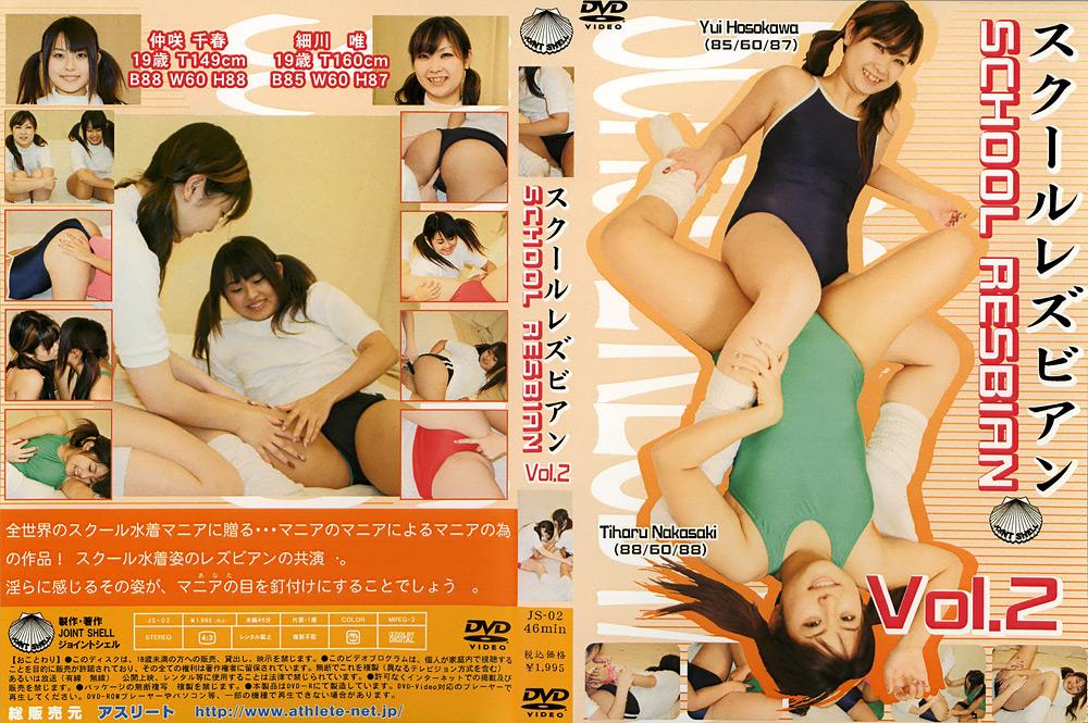 スクールレズビアン Vol.2