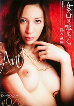 熟雌女anthology #070 鈴木杏里