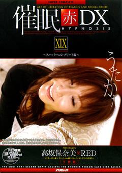 催眠【赤】DX19 ~スーパーコンプリート編~