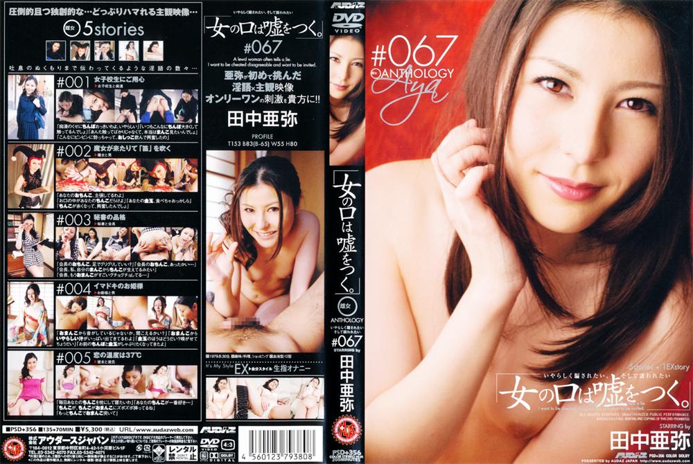 雌女anthology
