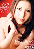 雌女anthology #067 田中亜弥