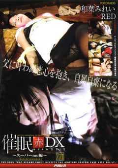 催眠【赤】DX28 ~スーパーmc編~