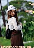 癒らし。 VOL.64|人気のAV女優名動画DUGA