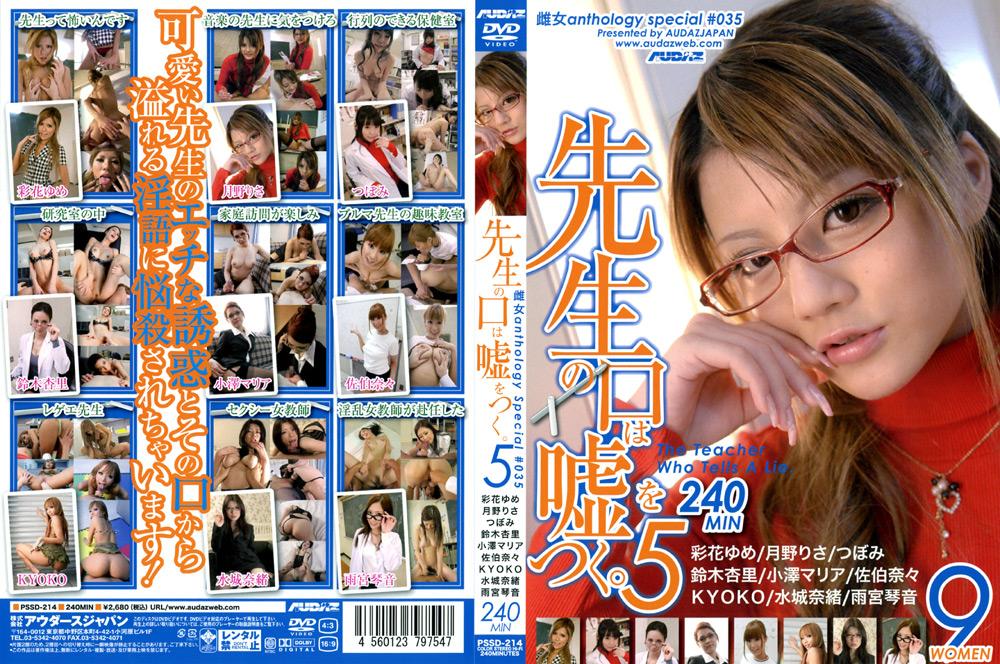雌女anthology special #035のジャケットエロ画像