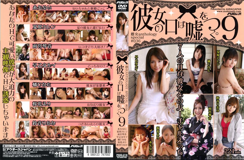 雌女anthology special #036のジャケットエロ画像