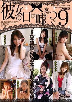 雌女anthology special #036