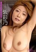 Best of 紫彩乃