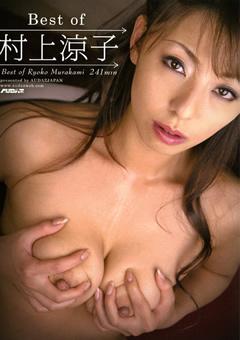 Best of 村上涼子
