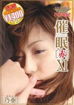 裏FACE 催眠【赤】11 乃亜
