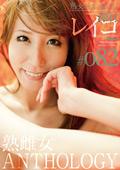 熟雌女anthology #082 澤村レイコ