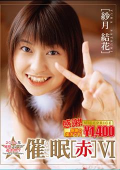 裏FACE 催眠【赤】6 紗月結花
